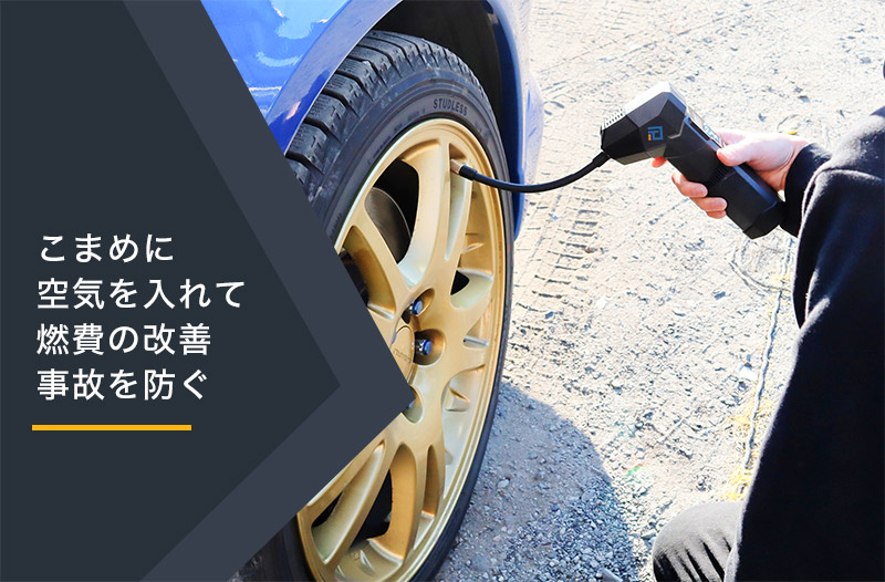 The air of the tires of the car is decreasing rapidly! 2
