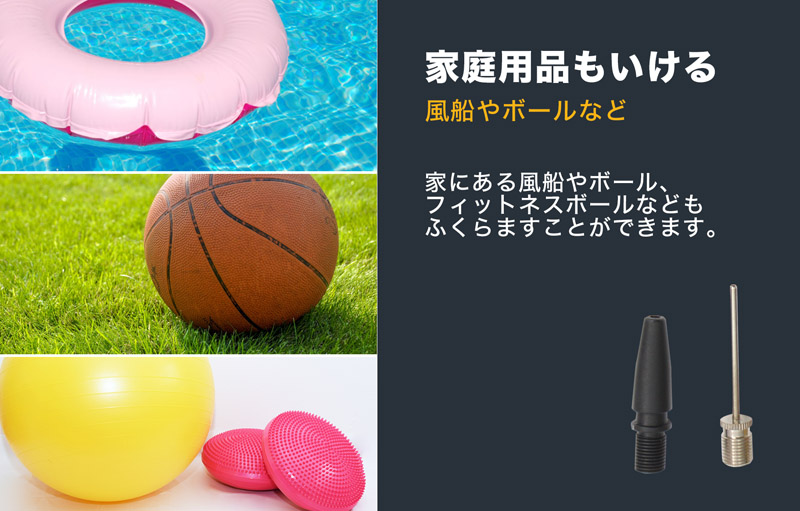 Household goods such as balls and floating rings also OK