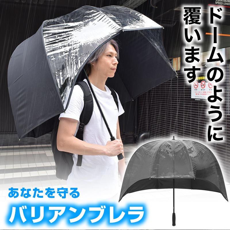 Cover the upper body completely! A dome-shaped umbrella that won't get wet even with a backpack