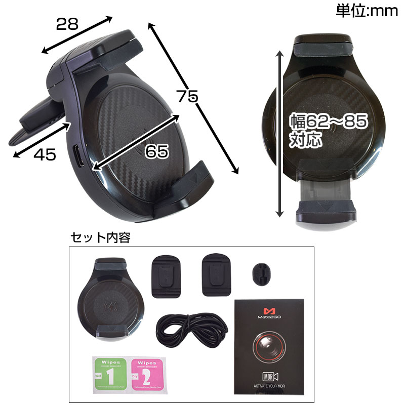 Qi compatible smartphone holder with dorareko app size details