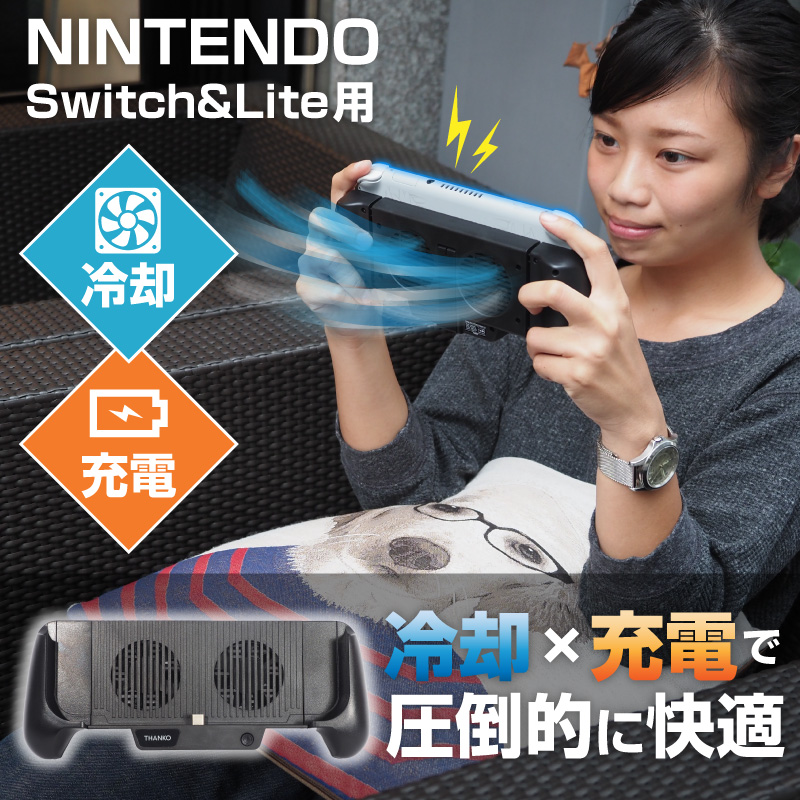 Nintendo Switch・Nintendo Switch Liteに使える冷却&充電グリップ