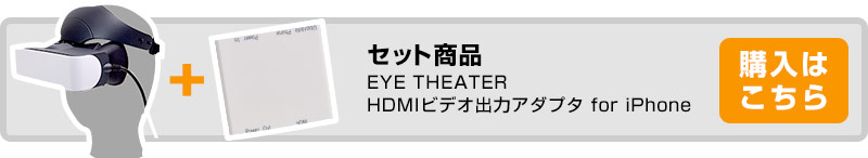 EYE THEATERで目の前に画面が広がる!