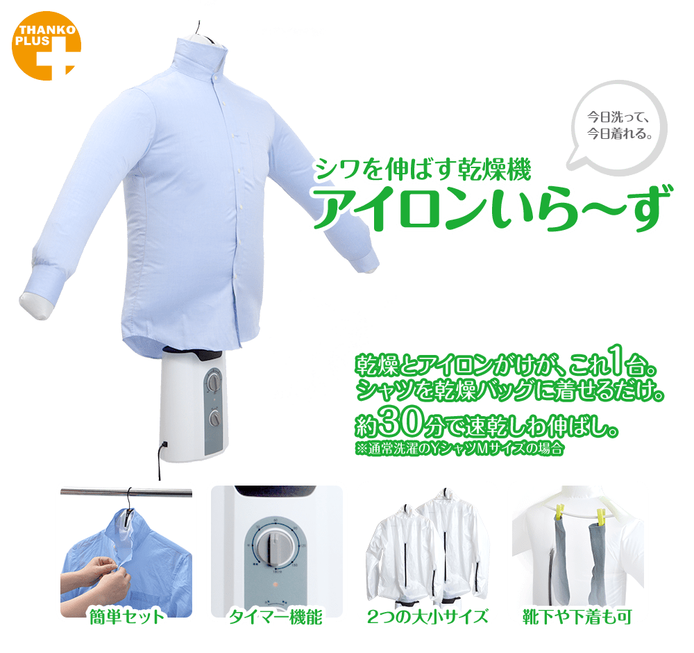 【Dryer for extending wrinkle Iron Iraisu】 It is a dryer specialized for shirt which can dry out and wrinkle with crispness with this one unit.