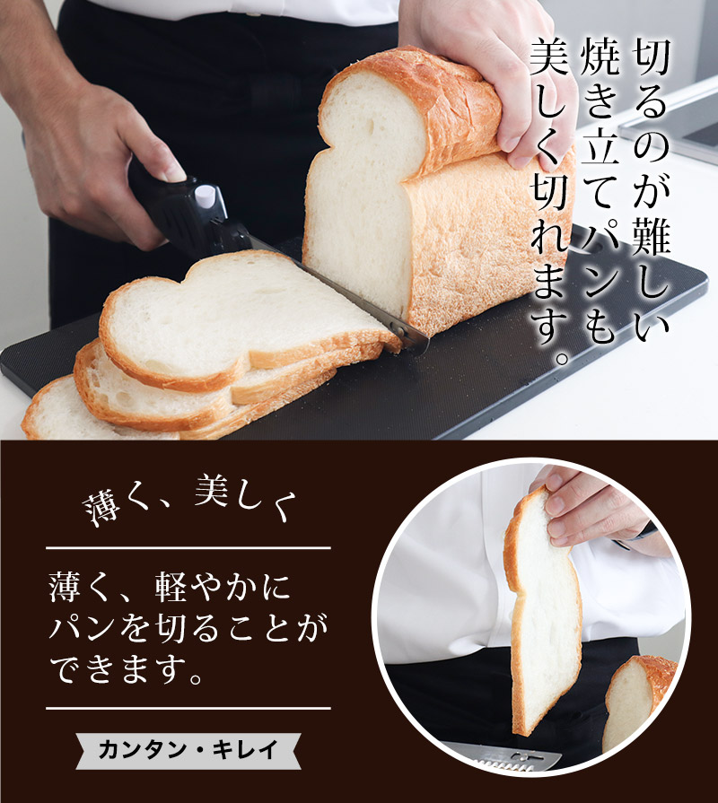 Freshly baked bread can be cut quickly