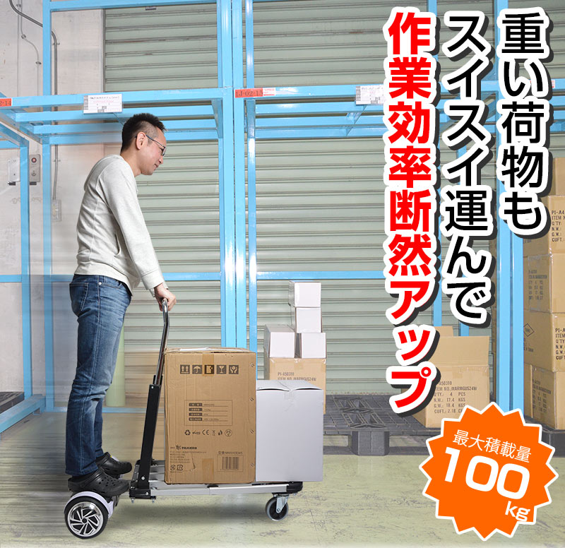 Work efficiency can be improved by moving quickly with heavy luggage. Electric assist cart for people to ride