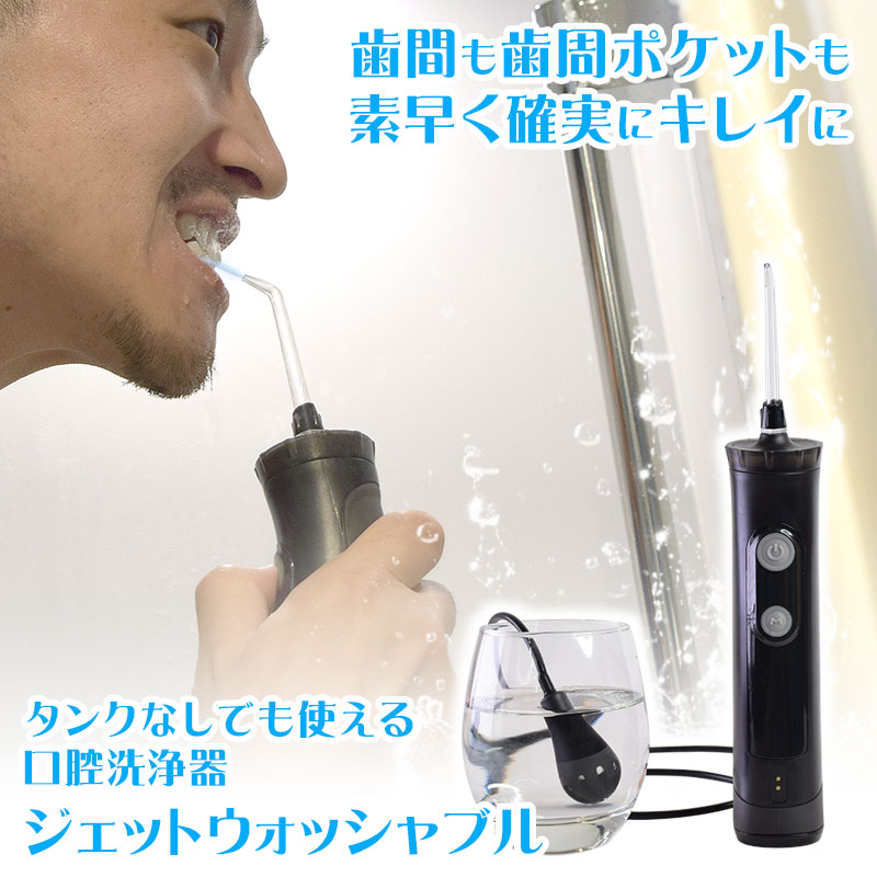 Oral irrigator that can be used with or without a tank
