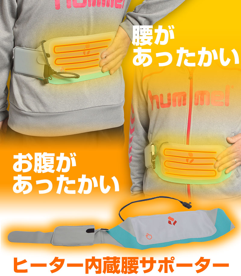 We support while warming waist and stomach. Temperature 3-stage adjustable heater built-in waist belt which can be used anywhere