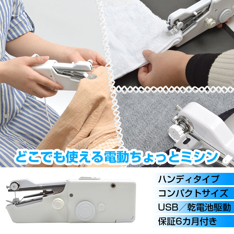 You can also sew clothes fray and clippings immediately. Compact type electric sewing machine operated by USB
